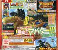 Dragon-Ball-Ultimate-Blast-Chala