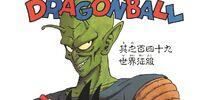 King Piccolo Saga