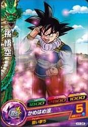 File:Goku Heroes 11.jpg