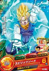 File:Super Vegito Heroes 4.jpg