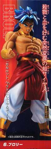 File:July31 2008 Broly Realworks Bandai.png