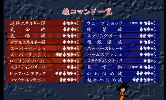 File:Shin butoden 3.jpg