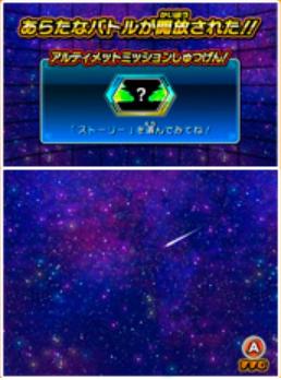 File:3DSScouter3(DBHUM).png