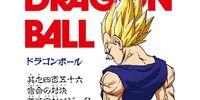 Goku vs. Vegeta (manga chapter)