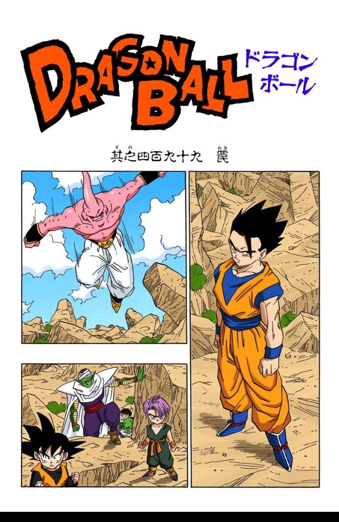 Ambush Dragon Ball Wiki Fandom Powered By Wikia