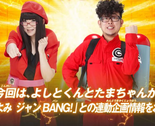 File:Tamachan&Yoshitokun.png