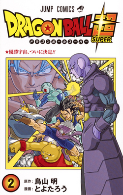 Dbs vol2 cover