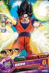 File:Goku Heroes 18.jpg