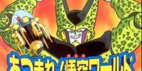 Dragon Ball Z: Atsumare! Gokū Wārudo