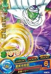 File:Piccolo Heroes 13.jpg