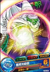 File:Piccolo Heroes 4.jpg