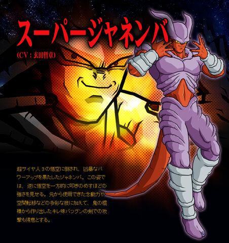 File:Super Janemba Tenkaichi 3.jpg