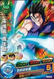 File:Gohan Heroes 22.jpg