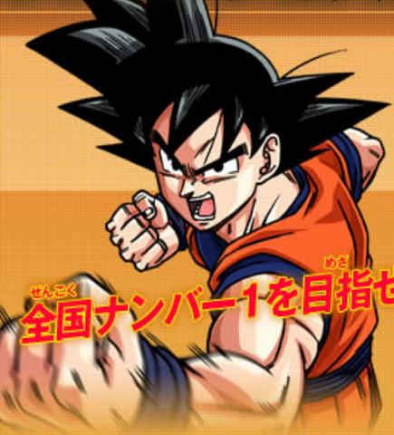 File:Goku(DBHArt).png