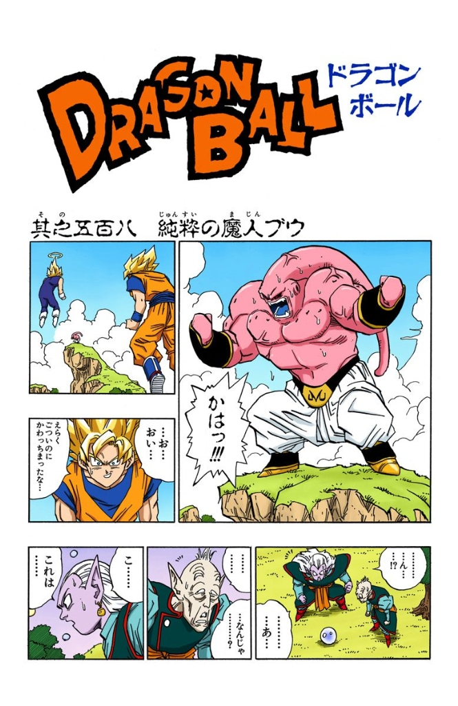 dragon ball after future how to get all forms