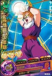 File:Super Saiyan Gohan Heroes 13.jpg