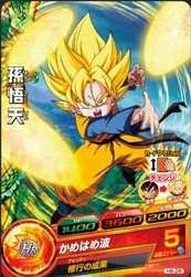 File:Super Saiyan Goten Heroes 6.jpg