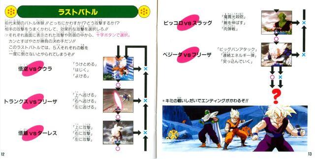 File:ChikyuHenSGuide3.jpg