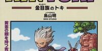 Kintoki (manga)
