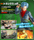 Future Trunks (Super) XV2 Character Scan