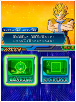File:3DSScouter1(DBHUM).png