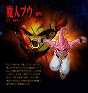 Kid Buu Tenkaichi 3