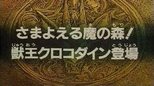 Dai 10 title card