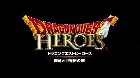 "Promotional video ① ""castle of the World Tree and Dragon Quest Heroes darkness dragon"" (rough translation)"