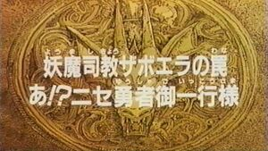 Dai 13 title card