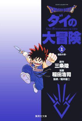 File:Dai Volume 1 Manga(Bunkoban).jpg