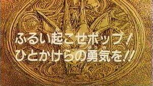 Dai 16 title card