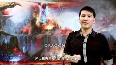 《群龍默示錄》Dragon's Prophet 思維工坊團隊專訪 2013年度鉅獻