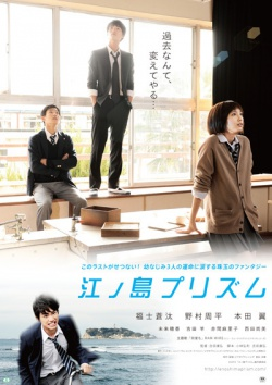 مشاهدة فيلم Enoshima Prism مترجم اون لاين