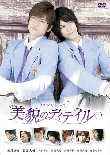 takumi kun series bibo no detail wiki drama fandom powered by wikia. Black Bedroom Furniture Sets. Home Design Ideas
