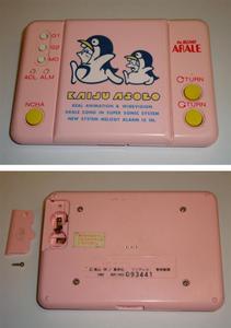 File:KaijuAsoboClosed.jpg