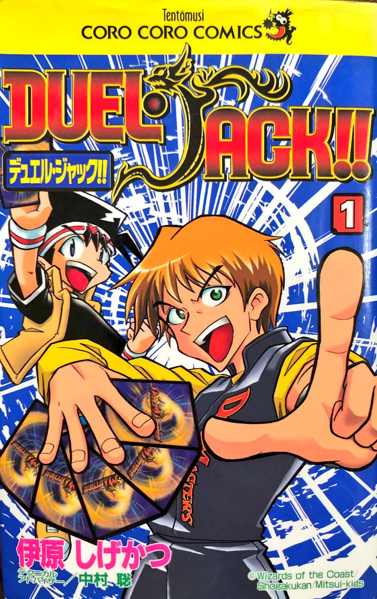 http://vignette1.wikia.nocookie.net/duelmasters/images/3/32/Duel_Jack!!_Volume_1.jpg/revision/latest?cb=20160131041846