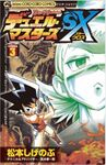 Star Cross Manga - Volume 3