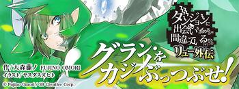 Ryuu Gaiden Banner