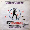 164 a view to a kill japan EMS-17546 duran duran discography discogs wikipedia