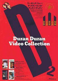 Duran Duran Video Collection AD Japanese Magazine デュラン·デュランのビデオコレクション紀元日本の雑誌 wikipedia