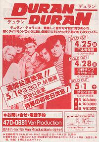 Japan tour duran duran wikipedia 東京ウィキペディア advert