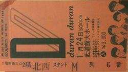 Budokan, Tokyo (Japan) - 24 January 1984 ticket duran duran