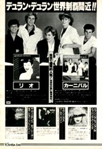 Duran duran 1982 rio flyer japan