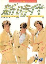 New Time 21-30 April 1985 Hong Kong Magazine. wikipedia duran duran