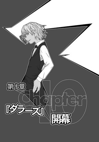 Durarara!! Light Novel v01 chapter 10