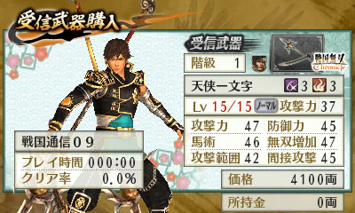 File:Swchr2nd-weeklysengoku-09weapon.jpg
