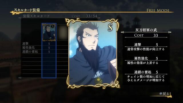 File:Skill Card 5 (AWL DLC).jpg