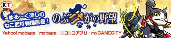 File:Nobunyagayabou-pcbannerad.jpg