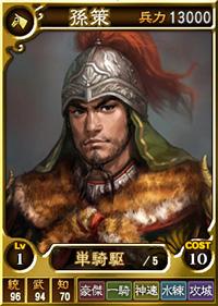 File:Sun Ce Card (ROTK12TB).jpg