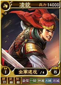 File:Ling Tong 3 (ROTK12TB).jpg